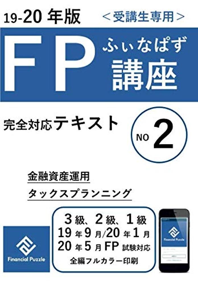 連結する恐怖症簡潔なふぃなぱずFP講座完全対応テキスト2019-20年版(NO2)