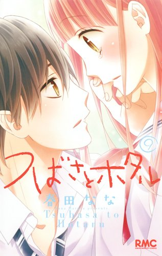 つばさとホタル 9 (りぼんマスコットコミックス)