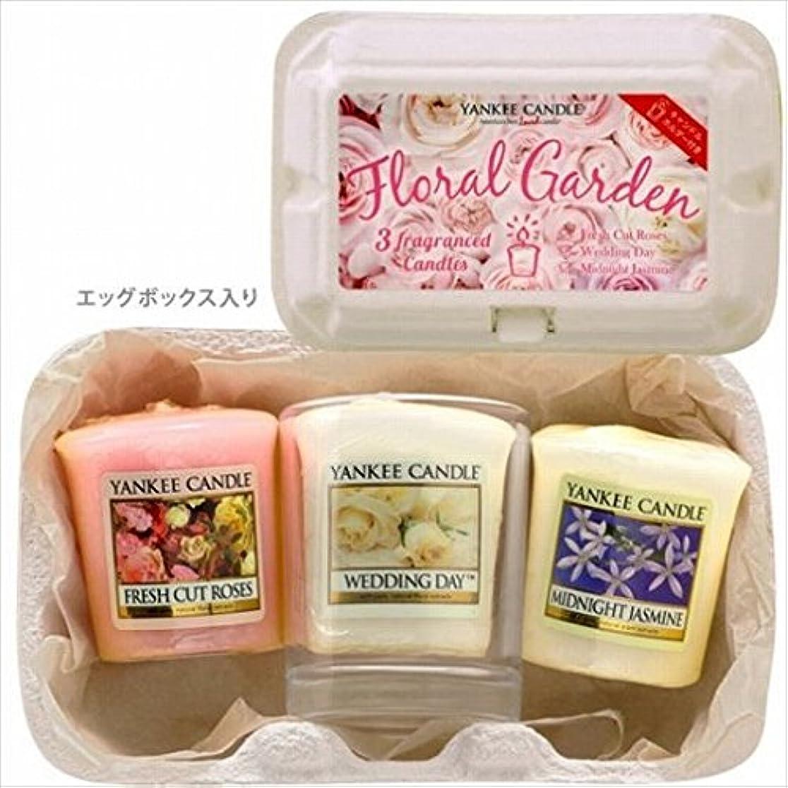 朝ニコチン何かヤンキーキャンドル(YANKEE CANDLE) YANKEE CANDLE カジュアルギフトアソート 「 フローラルガーデン 」