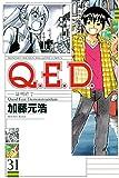 Q.E.D.―証明終了―(31) (月刊少年マガジンコミックス)