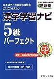 漢字学習ナビ5級パーフェクト