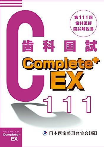 Complete+EX 第111回歯科医師国試解説書