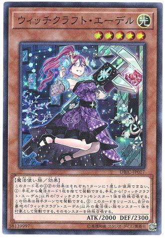 遊戯王 / ウィッチクラフト・エーデル(スーパー) / DBIC-JP017 / デッキビルドパック インフィニティ・チェイサーズ