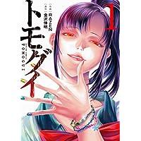 トモグイ(1) (アクションコミックス)