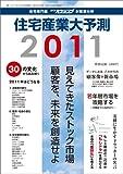 住宅産業大予測 2011 [大型本] / 新建新聞社 (刊)