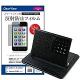 メディアカバーマーケット BlackBerry BlackBerry Passport SIMフリー [4.5インチ(1400×1400)]機種用 【ぴたっと吸着 ホルダー と 反射防止液晶保護フィルム のセット】 強力粘着 スタンド