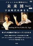 未来図Part5―宇宙時代の始まり《DVD》