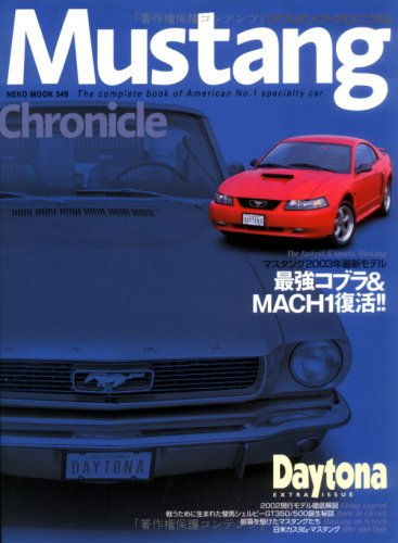 マスタング・クロニクル―The complete book of American No.1 specialty car (Neko mook (349))