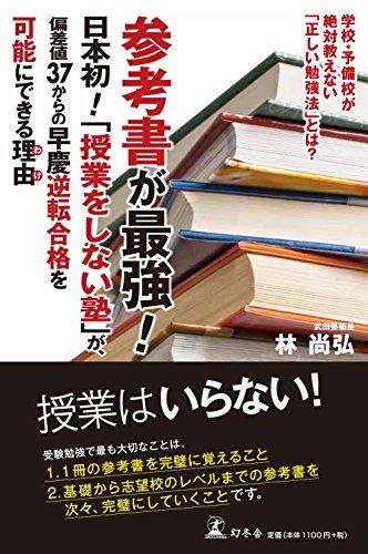 参考書が最強!  「日本初! 授業をしない塾」が、偏差値37からの早慶逆転合格を可能にできる理由の詳細を見る