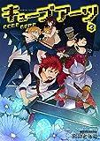 キューブアーツ 3巻(完): バンチコミックス