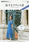 NHKテレビ 旅するフランス語 2017年8月号 [雑誌] (NHKテキスト)