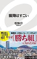 牧野洋 (著)(6)新品: ¥ 930ポイント:29pt (3%)8点の新品/中古品を見る:¥ 930より