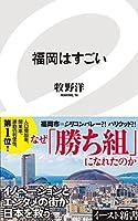 牧野洋 (著)(6)新品: ¥ 930ポイント:29pt (3%)9点の新品/中古品を見る:¥ 643より