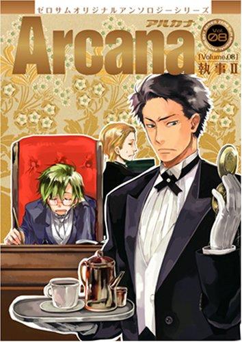 ゼロサムオリジナルアンソロジーシリーズArcana(8)[執事2](ZERO-SUMコミックス)の詳細を見る