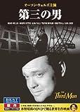 第三の男 オーソン・ウェルズ ジョセフ・コットン CID-5009 [DVD]