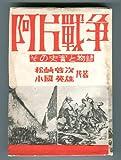 阿片戦争―その史実と物語 (1932年)