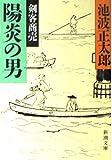 剣客商売〈3〉陽炎の男 (新潮文庫)