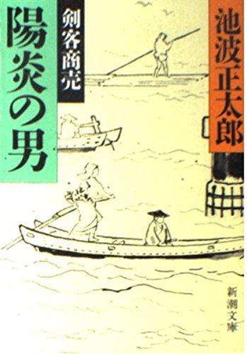 剣客商売〈3〉陽炎の男 (新潮文庫)の詳細を見る