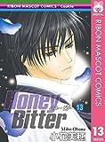 Honey Bitter 13 (りぼんマスコットコミックスDIGITAL)