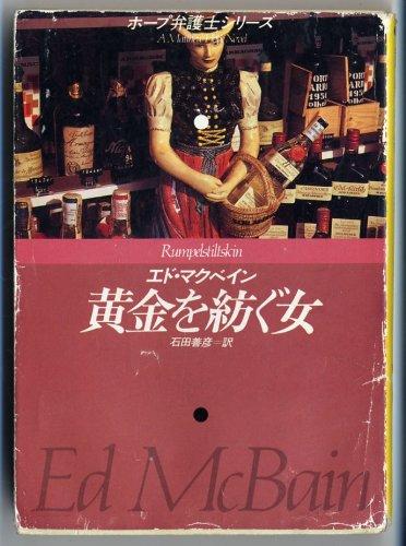 黄金を紡ぐ女 (ハヤカワ・ミステリ文庫―ホープ弁護士シリーズ)