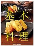 「分とく山」 野崎洋光 基本の料理<「分とく山」 野崎洋光 基本の料理> (レタスクラブMOOK)