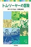 トム・ソーヤーの冒険 (ポプラポケット文庫 (401-1))