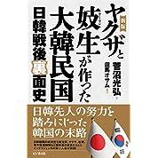 新版 ヤクザと妓生が作った大韓民国 日韓戦後裏面史