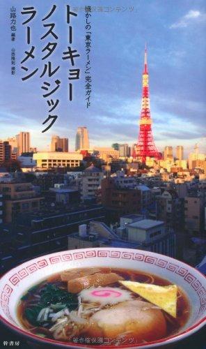 トーキョーノスタルジックラーメン―懐かしの「東京ラーメン」完全ガイド
