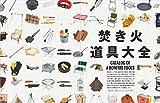 CAMP LIFE 2018 Autumn&Winte Issue 2018-2019 焚き火道具大全 (別冊 山と溪谷) 画像