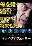 マッド・プロフェッサー 悪の境界線[DVD]