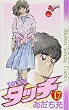 タッチ 完全復刻版 17 (少年サンデーコミックス)