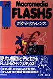 Macromedia FLASH5ポケットリファレンス (Pocket reference)