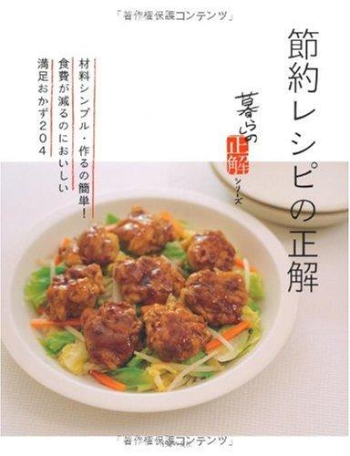 節約レシピの正解 (暮らしの正解シリーズ)