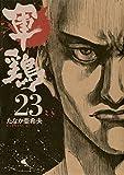 軍鶏(23) (イブニングコミックス)