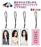 少女時代 ユナ YoonA GIRLS' GENERATION 携帯 iPhone スマホ ストラップ 3個セット 3色イヤホンジャックピアス付き