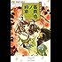 薔薇色ノ約束(2) (フラワーコミックス)