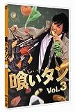 喰いタン Vol.3 [DVD]