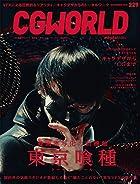 CGWORLD (シージーワールド) 2017年 09月号 vol.229(特集:映画『東京喰種 トーキョーグール』、キャラデザからCGまで)