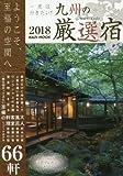 一度は行きたい!九州の厳選宿 2018―ようこそ、至福の空間へ (KAZI MOOK)