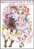 ロロナ&トトリのアトリエ アートブック / エンタテインメント編集部 のシリーズ情報を見る