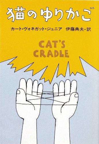 猫のゆりかごの詳細を見る