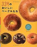 334のおいしいベーグルたち―For bagel lovers (旭屋出版MOOK) 画像