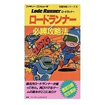 ロードランナー必勝攻略法 (ファミリーコンピュータ完璧攻略シリーズ)