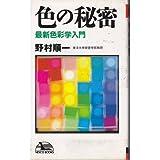 色の秘密―最新色彩学入門 (NESCO BOOKS)