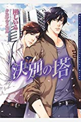 決別の塔 (ダリア文庫e) Kindle版