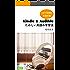 Kindle & Audible 楽しい英語の学習法: スキマ時間に多読多聴
