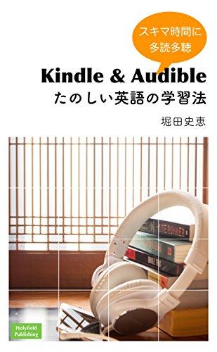 Kindle & Audible 楽しい英語の学習法: スキマ時間に多読多聴の詳細を見る