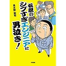 伝説のシブすぎエンジニアに男泣き! (中経☆コミックス)