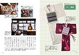 京の着物はじめ (らくたび文庫) 画像
