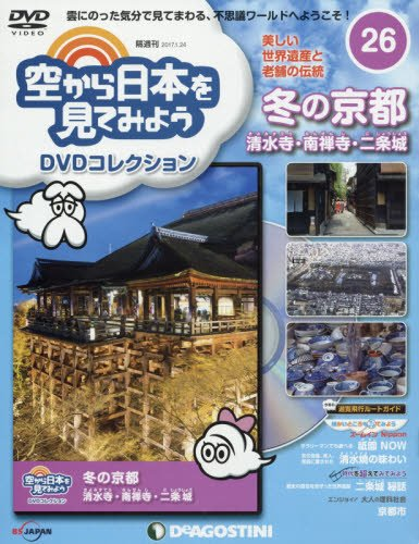 空から日本を見てみようDVD 26号 (冬の京都 清水寺・南禅寺・二条城) [分冊百科] (DVD付) (空から日本を見てみようDVDコレクション)